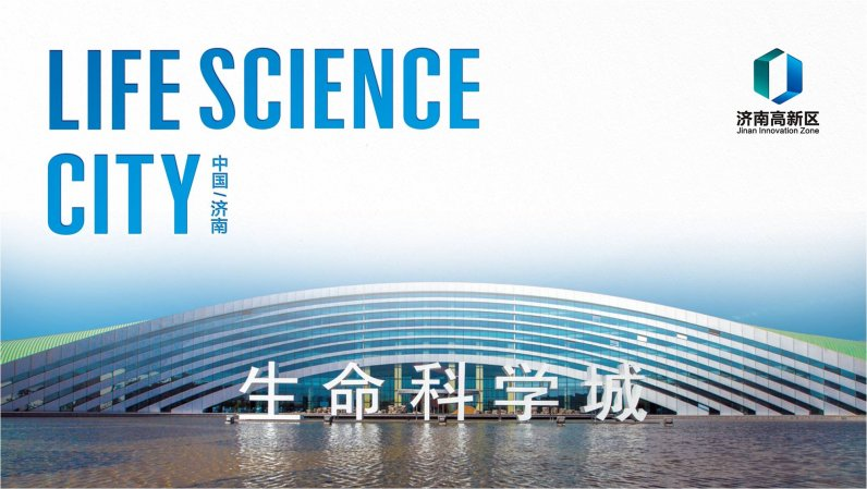 Life Science City Jinan